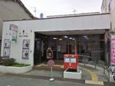 堺旭ヶ丘郵便局