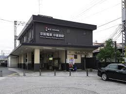 京阪中書島駅の画像1