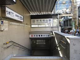 伏見桃山駅の画像1