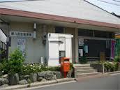 堺八田荘郵便局の画像1