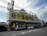 スーパー玉出 堺東店
