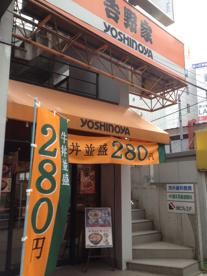 吉野家聖蹟桜ヶ丘駅前店の画像1