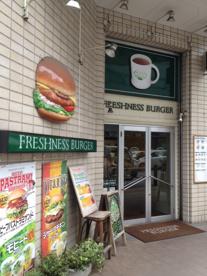 フレッシュネスバーガー聖蹟桜ヶ丘店の画像1