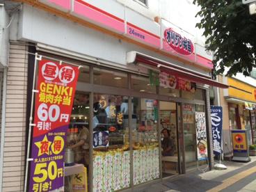オリジン弁当聖蹟桜ヶ丘店の画像1