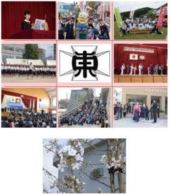 松山市立東中学校の画像1
