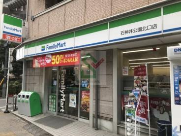 ファミリーマート 石神井公園北口店の画像1