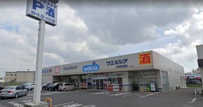 ウエルシア宇都宮簗瀬店の画像1