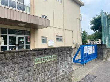 小田原市立足柄小学校の画像1