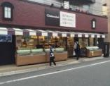 シャトレーゼ荏原町店