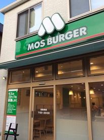 モスバーガー 永福町店の画像1