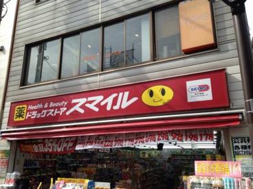 スマイルドラッグ 永福町店の画像1