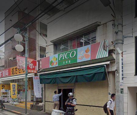 生鮮館Picoの画像
