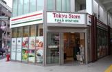 東急ストアフードステーション中延店