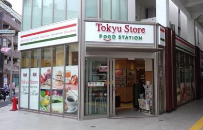 東急ストアフードステーション中延店の画像1