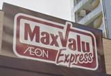 マックスバリュエクスプレス大濠店