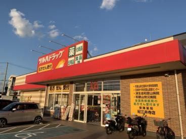 ツルハドラッグ 紀三井寺店の画像1