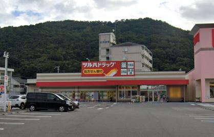 ツルハドラッグ 紀三井寺店の画像2