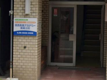関西教育アカデミー南堀江校の画像1