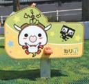 練馬区立豊玉中いっちょうめ公園