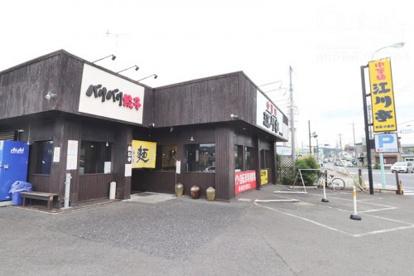 江川亭武蔵村山店の画像1
