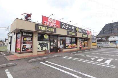 すてーき亭 武蔵村山店の画像1