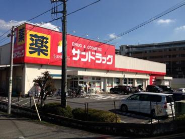 サンドラッグ ビッグサン狭山店の画像1