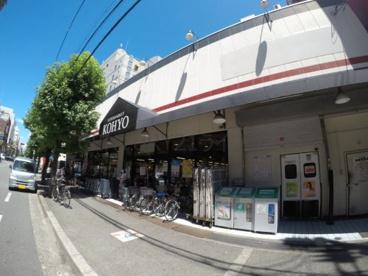 KOHYO(コーヨー) 江坂店の画像1