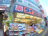 ダイコクドラッグ 江坂駅前店