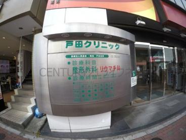 戸田クリニックの画像1