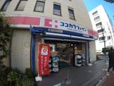 ココカラファイン薬局 江坂店