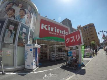 キリン堂 江坂店の画像1