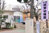 徳育幼稚園