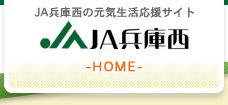 JA兵庫西御国野支店の画像1