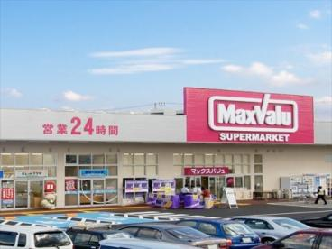 マックスバリュ開成駅前店の画像1