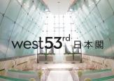 west53rd(ウェストフィフティーサード) 日本閣