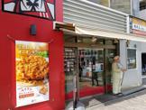 ケンタッキーフライドチキン恵比寿駅前店