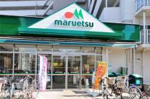 maruetsu(マルエツ) 葛西店