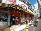 びっくりドンキー 江坂店
