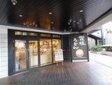 はなまるうどん 渋谷公園通り店