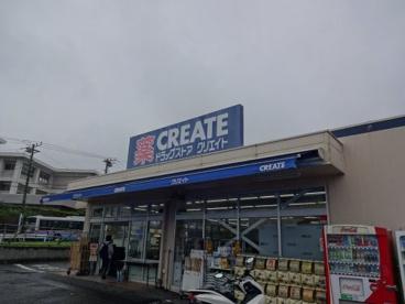 クリエイトS・D 横須賀池上店の画像1