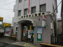 横須賀池上郵便局