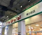 ヤマイチ 東小岩店