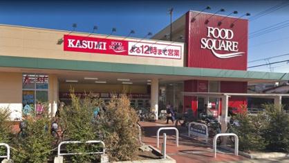 FOOD SQUARE KASUMI(フードスクエアカスミ) 柏千代田店の画像1