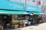 アタック 江戸川1丁目店