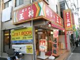 餃子の王将 早稲田夏目坂通り店