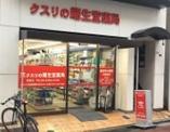 龍生堂薬局西荻店
