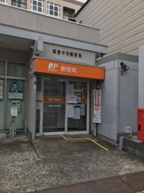 城東中浜郵便局の画像1