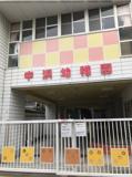 中浜幼稚園