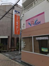 WASHの画像1