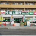 業務スーパー 港南台店